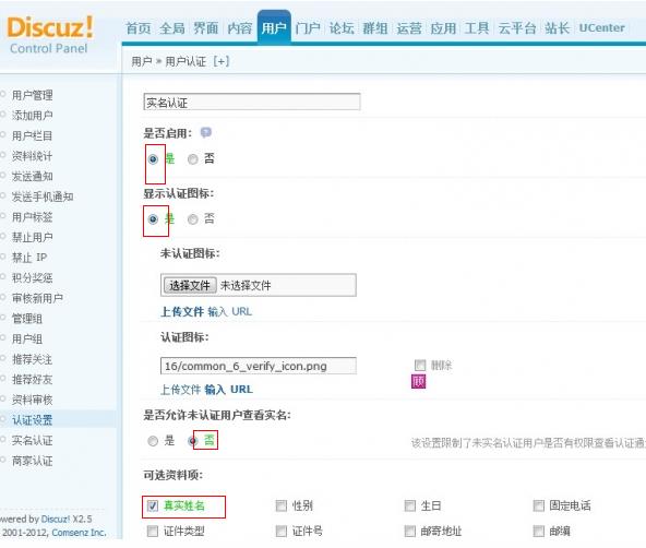 dz25 Discuz X2.5实名认证和商家认证设置方法