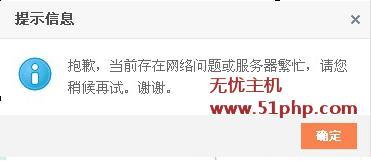 """dz33 Discuz建设:QQ互联注册用户提示:""""抱歉,当前存在网络问题或服务器繁忙,请您稍后再试,谢谢"""""""