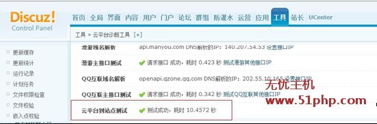 dz52 Discuz后台云平台到站点测试服务器接口返回404 解决方案
