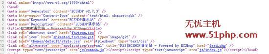 ec111 无忧小编教您如何把ecshop相对路径调用改为绝对路径
