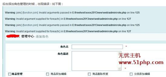 ec2 如何解决Ecshop网站后台添加角色管理的时候提示错误role.php on line 125的完美解决方案