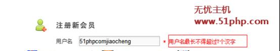 ec211 如何使Ecshop用户名注册时超过7个汉字仍然可注册