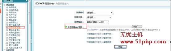 ec22 Ecshop使用网站那后台批量上传CSV格式的商品数据包的出现乱码