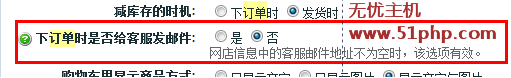 ec51 配置邮箱问题,导致ecshop下订单反映慢