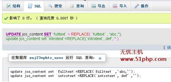 joomla 批量修改joomla文章内容的方法(修改)