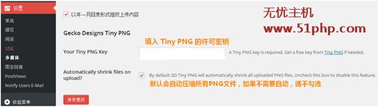 w1 WordPress 网站后台自动压缩PNG格式图片方法