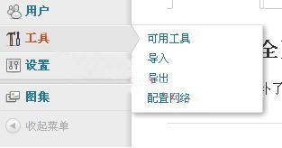 w1111 wordpress多站点功能教程