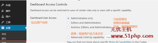 w21 wordpress安全攻略,禁止普通用户访问网站后台