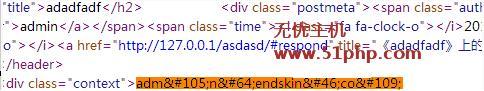 w311 WordPress邮箱被刷如何防止机器人恶意扫描邮箱