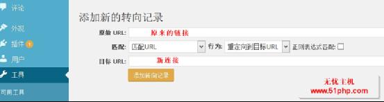 w92 Wordpress插件:安装使用任意301重定向插件—Redirection