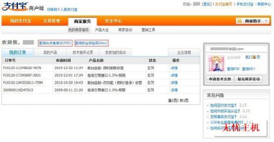 zfb1 Discuz网站论坛如何添加使用支付宝支付功能设置