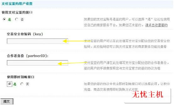 zfb2 Discuz网站论坛如何添加使用支付宝支付功能设置