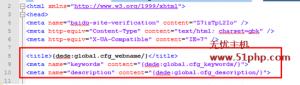 Dedecms标题、关键词、描述变量名被修改导致网站无收录的解决方法