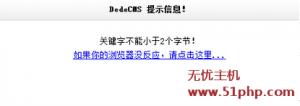 dedecms 9 4 8 300x106 使用Dedecms首页搜索框关键字不能低于2个字节设置方法