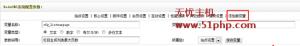 dedecms 9 4 9 300x46 Dedecms建站:限制栏目列表生成的最大页数可以防止被采集