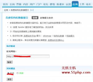 discuz 9 11 7 300x265 Discuz论坛如何在网站后台安装结构化数据插件