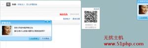 discuz 9 12 1 300x98 discuz3.2添加QQ客户挂件详细教程