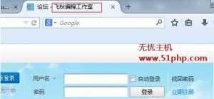 discuz 9 15 2 300x139 Discuz修改标题信息(去除版权Powered by Discuz!)