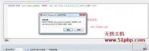 discuz 9 19 7 300x103 Discuz论坛调用SQL语句在数据库中删除灌水会员方法