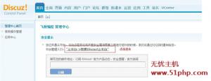 discuz 9 23 1 300x116 DiscuzX3.2论坛后台申请广告联盟的步骤详解