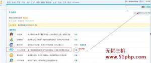 discuz 9 23 2 300x126 DiscuzX3.2论坛后台申请广告联盟的步骤详解