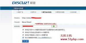 discuz 9 23 4 300x151 DiscuzX3.2论坛后台申请广告联盟的步骤详解