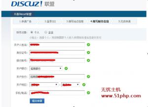 discuz 9 23 5 300x216 DiscuzX3.2论坛后台申请广告联盟的步骤详解