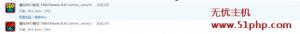 discuz 9 24 2 300x34 无忧主机完美解决Discuz!X3.2出现Database Error报错