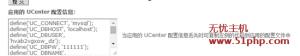 discuz 9 24 5 300x56 关于骑士cms的UC整合处理的方法