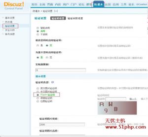 discuz 9 4 1 300x278 升级discuzX3.1后验证码不显示问题解决思路