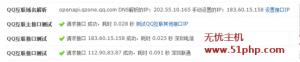 "discuz 9 4 2 300x62 discuz点击QQ互联时出现""抱歉,当前存在网络问题或服务器繁忙,详细错误:请求失败,错误代码:999""的解决办法"