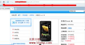 ecshop 9 14 2 300x160 Ecshop单独开启商品页面伪静态URL重写的方法