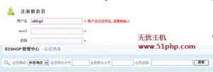 ecshop 9 16 1 300x102 ecshop整合UC后出现用户无法注册