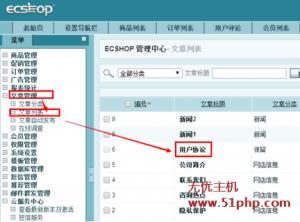 ecshop 9 4 10 300x222 ecshop新用户注册协议修改方法