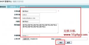 ecshop 9 4 11 300x152 ecshop新用户注册协议修改方法