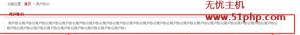 ecshop 9 4 12 300x35 ecshop新用户注册协议修改方法