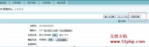 ecshop 9 4 3 300x96 ecshop后台无法打印订单问题