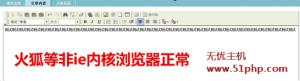 ecshop 9 4 6 300x81 JS和IE11浏览器不兼容导致ecshop后台编辑器按钮丢失