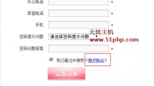 ecshop注册界面图