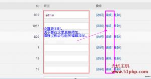 phpwind 9 19 2 300x157 设置phpwind版主出现:禁言用户,不能设为版主