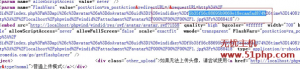 phpwind 9 4 1 300x69 PHPWIND可拿shell的高危漏洞修补