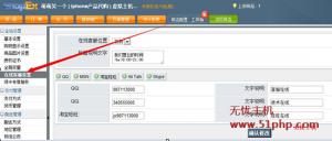 shopex 9 15 1 300x128 shopex建站:设置网站在线客服默认为展开状态的方法