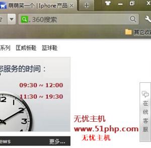 shopex 9 15 2 300x293 shopex建站:设置网站在线客服默认为展开状态的方法