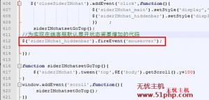 shopex 9 15 3 300x144 shopex建站:设置网站在线客服默认为展开状态的方法