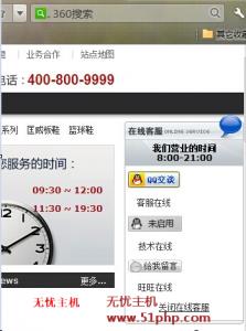 shopex 9 15 4 223x300 shopex建站:设置网站在线客服默认为展开状态的方法