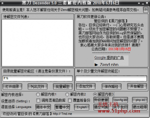 shopex 9 28 1 300x236 Shopex文件解密工具 Dezender