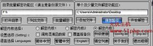 shopex 9 28 4 300x91 Shopex文件解密工具 Dezender