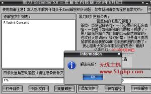 shopex 9 28 5 300x186 Shopex文件解密工具 Dezender
