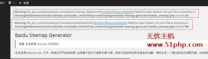 wordpress 9 16 1 300x86 最新版wordpress4.0百度站点地图的设置报错的解决方法
