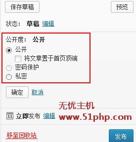 "wordpress 9 21 11 wordpress4.0去除文章标题前的""私密""和""密码保护""提示"